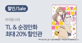 아이온스타 TL & 순정만화 1월 신작 & 후속화 할인관