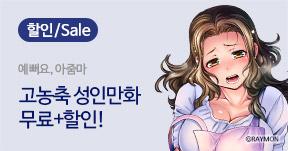 고농축 성인만화 무료+할인전!