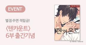 〈텐카운트〉 6부 대망의 완결! 별점 주면 적립금★