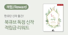 한유단 〈봄에 피는 새싹 (외전증보판)〉 출간 기념