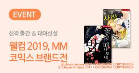 웰컴 2019, MM코믹스 브랜드전!