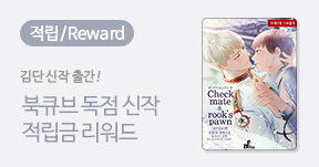 김단 〈체크메이트&룩스폰 (외전증보판)〉 출간 기념