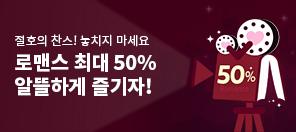 로맨스 최대 50% 할인관!