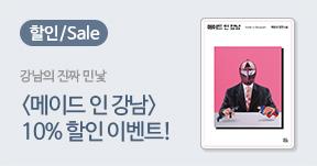 〈메이드 인 강남> 10% 할인 이벤트