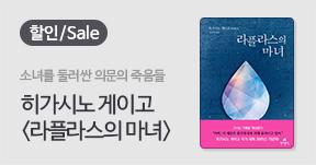 히가시노 게이고 데뷔 30주년 기념작! 〈라플라스의 마녀〉 할인 이벤트