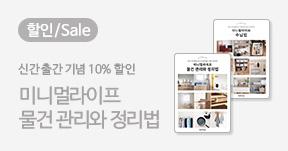 신간 〈미니멀라이프 물건 관리와 정리법〉 출간 기념 10% 할인 이벤트