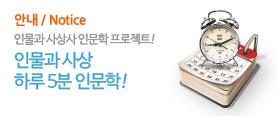 <인물과 사상사> 하루 5분, 무료 인문학!!