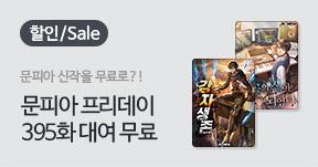 문피아 FREE DAY! 총 395화 대여 무료