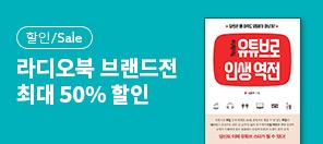 신간 〈유튜브로 인생 역전〉 출간 기념! 라디오북 브랜드전