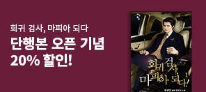 〈회귀 검사, 마피아 되다〉 단행본 오픈 기념 할인!