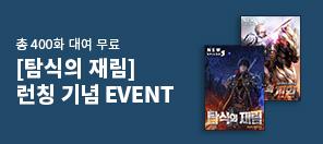 〈탐식의 재림〉 런칭 기념 EVENT