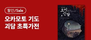 오카모토 기도 괴담전 - 「요이신담」 출간 기념