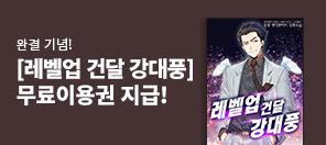 〈레벨업 건달 강대풍〉 완결 기념 무료이용권 즉시 지급!