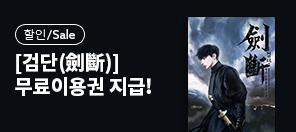 〈검단〉 300화 기념 무료이용권 즉시지급!