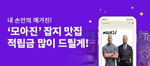 취향 저격! 잡지 맛집 '모아진' 적립금 많이 드릴게♥