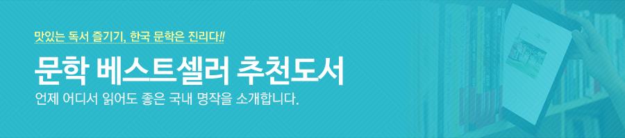 문학 베스트셀러 추천도서