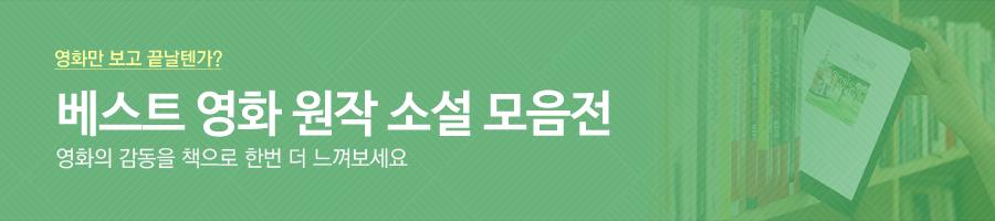 베스트 영화 원작 소설 모음전