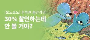 다시 돌아온 〈보노보노〉! 후속권 출간 기념 세트 30% 할인 이벤트