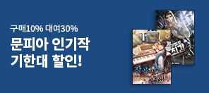 문피아 인기작 기한대 할인 이벤트!