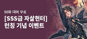 〈SSS급 자살헌터〉 런칭 기념 이벤트