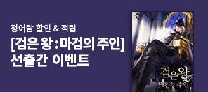 〈검은 왕 : 마검의 주인〉 선출간 기념 이벤트!