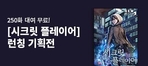 〈시크릿 플레이어〉 런칭 기획전