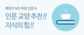 북큐브 MD 추천 인문교양