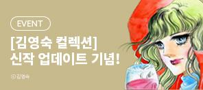 〈김영숙 컬렉션〉 신작 오픈!