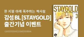감성 BL 〈STAYGOLD〉 출간기념 이벤트!