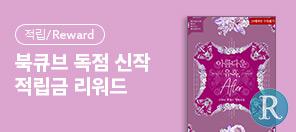브루니 〈아름다운 유혹, 애프터 (After)〉 출간기념