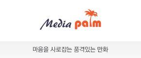 미디어팜 브랜드관