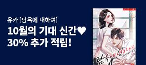 10월의 기대 신간 ♥ 유카 [탐욕에 대하여] 30% 적립!