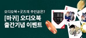 오디오북 출간기념 〈마귀〉 찐팬을 찾아라!