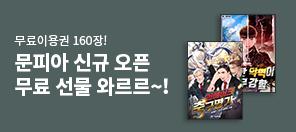 문피아 신규 OPEN! 무료 선물이 와르르~