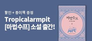 Tropicalarmpit  〈마법수프〉 소설 출간기념 서평 쓰고 종이책 받자!