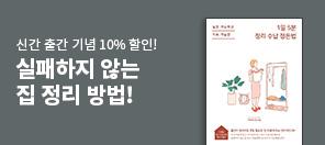 〈즐거운 정리 수납〉 시리즈 신간 출간 기념 이벤트
