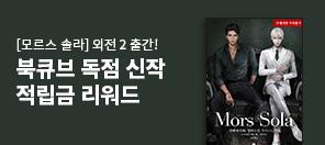 벨벳해머 〈모르스 솔라 (외전 2)〉 출간 기념