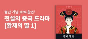 전설의 중국드라마 〈황제의 딸 : 뒤바뀐 운명 1〉 기다리던 10% 할인 이벤트