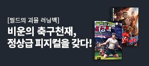 〈필드의 괴물 러닝백〉 런칭 기념 FREE DAY