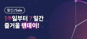 2019년 마지막! 일반서 즐거운 텐데이♥ 7일간 최대 13만원의 혜택!