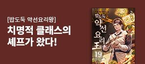 〈밥도둑 약선요리왕〉 기간한정 할인!