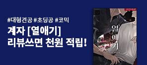 BL 기대신간★ 계자 〈열애기〉  리뷰 쓰고 적립금 받자!