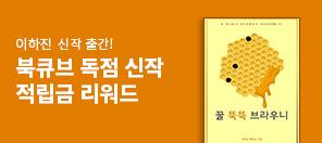 이하진 〈꿀 뚝뚝 브라우니〉 출간기념