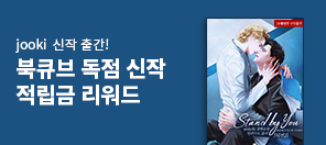 jooki 〈Stand by you (외전)〉 출간 기념