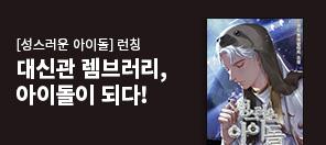 〈성스러운 아이돌〉 런칭 기념 FREE DAY