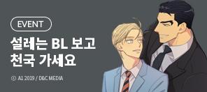 〈온 오어 오프〉 시즌 1 완결 기념 소프트X하드 BL 특집전