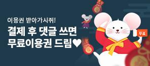 설맞이 이벤트★ 웹소설 무료이용권 받아가시쥐~!