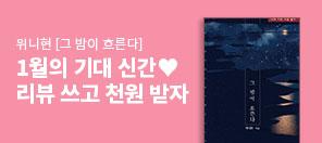 1월의 기대 신간♥ 위니현 <그 밤이 흐른다〉리뷰 이벤트!