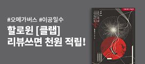 BL 기대신간★ 할로윈 〈클랩〉 리뷰 쓰고 적립금 받자!