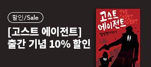 〈고스트 에이전트〉 출간 기념 10% 할인 이벤트